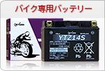 バイク専用バッテリー。