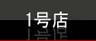 エンジン部品/クラッチ/センサー/マツコ
