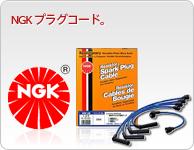 NGK プラグコード。