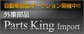 Parts King 外車部品