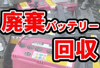 廃棄バッテリー回収サービスアイキャッチ画像
